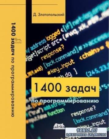 Златопольский Д. М. - 1400 задач по программированию (2020)