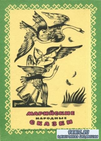 Майн М. (сост.) - Марийские народные сказки (1985)