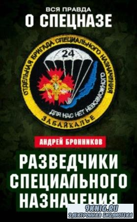 Бронников Андрей Эдуардович - Разведчики специального назначения. Из жизни 24-й бригады спецназа ГРУ (216)