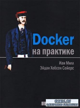 Эйдан Хобсон Сейерс, Иан Милл - Docker на практике (2020)