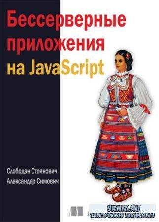 Слободан Стоянович, Александар Симович - Бессерверные приложения на JavaScript (2020)