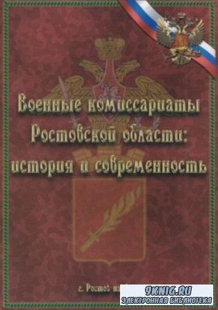 Трушин А.П. и др. - Военные комиссариаты Ростовской области: История и современность (2008)
