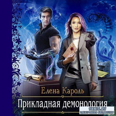 Кароль Елена - Прикладная демонология (Аудиокнига)