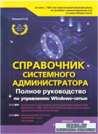 Левицкий Н. Д. - Справочник системного администратора. Полное руководство по управлению Windows-cетью (2020)
