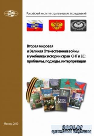 Вторая мировая и Великая Отечественная войны в учебниках истории стран СНГ и ЕС: проблемы, подходы, интерпретации (2010)
