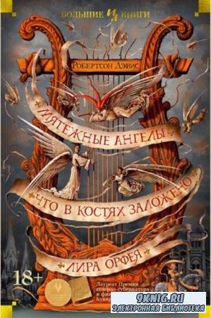Иностранная литература. Большие книги (62 книги) (2013-2020)