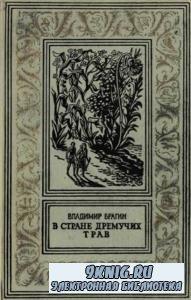 Брагин В. - В стране дремучих трав (1959)