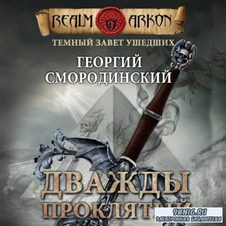 Смородинский Георгий - Тёмный Завет Ушедших. Дважды проклятый (Аудиокнига)