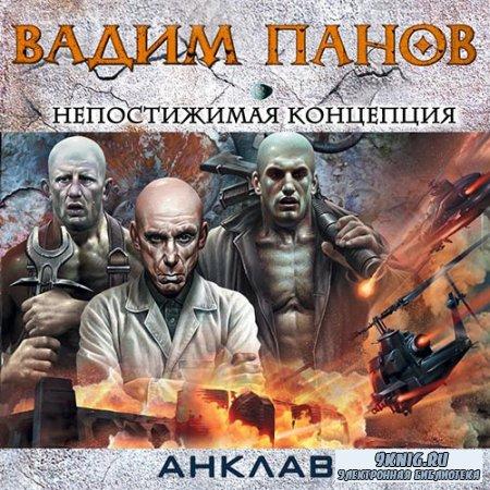 Панов Вадим - Анклавы. Непостижимая концепция (Аудиокнига)