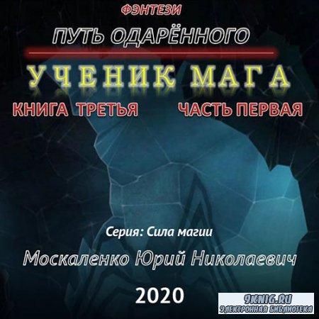 Москаленко Юрий - Путь одарённого. Ученик мага. Часть первая (Аудиокнига)