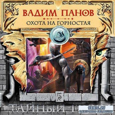 Панов Вадим - Тайный Город. Охота на Горностая (Аудиокнига)