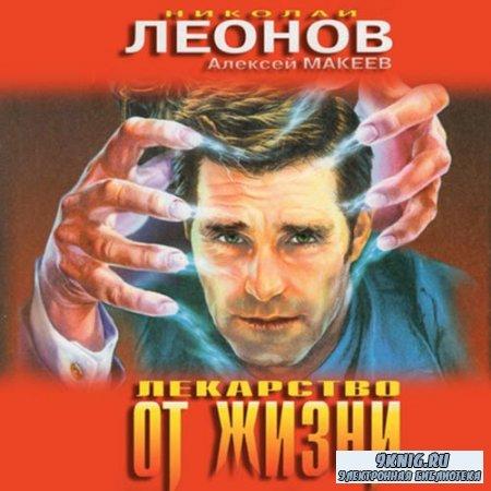Макеев Алексей, Леонов Николай - Лекарство от жизни (Аудиокнига)