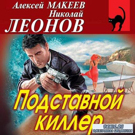Макеев Алексей, Леонов Николай - Подставной киллер (Аудиокнига)