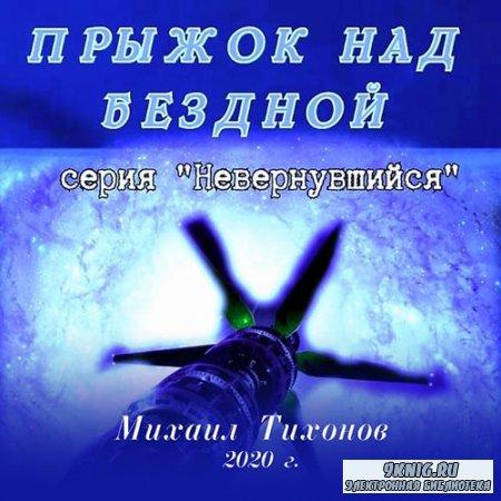 Тихонов Михаил - Невернувшийся. Прыжок над бездной (Аудиокнига)