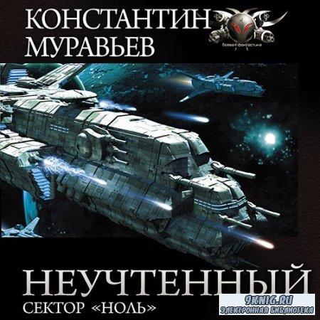 Муравьёв Константин - Неучтённый. Сектор «Ноль» (Аудиокнига)