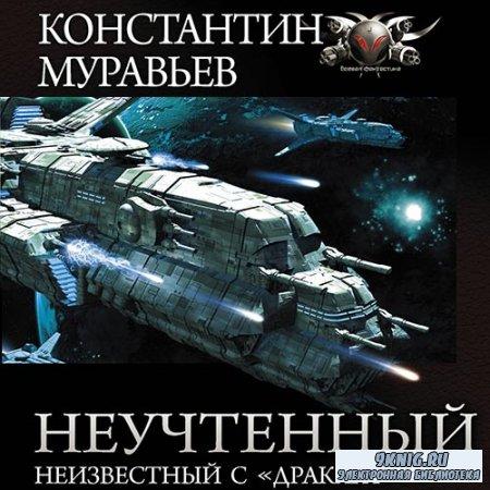 Муравьёв Константин - Неучтённый. Неизвестный с «Драккара» (Аудиокнига)