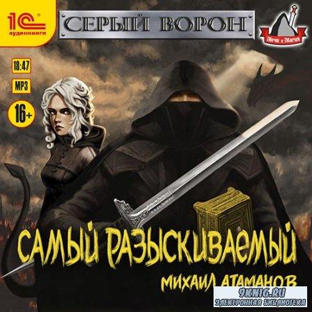 Атаманов Михаил - Серый Ворон. Самый разыскиваемый (Аудиокнига)