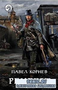 Павел Корнев - Собрание сочинений (75 произведений) (2006-2020)