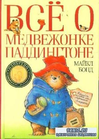Майкл Бонд - Собрание сочинений (21 книга) (1979-2012)