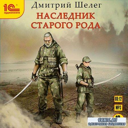 Шелег Дмитрий - Наследник старого рода (Аудиокнига)