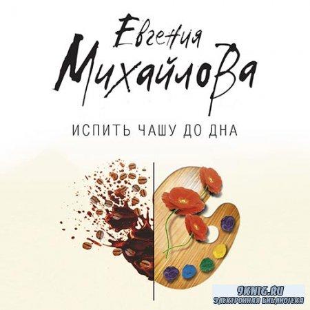 Михайлова Евгения - Испить чашу до дна (Аудиокнига)