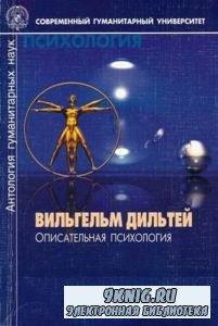 Дильтей В. - Описательная психология (2001)