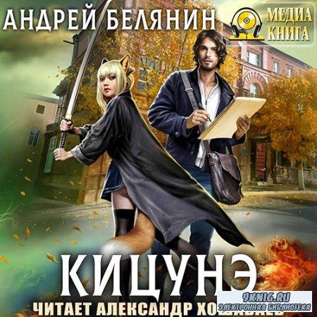 Белянин Андрей  - Кицунэ (Аудиокнига)