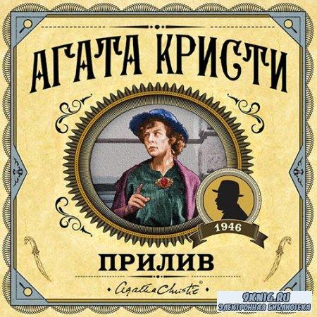 Кристи Агата - Прилив (Аудиокнига)