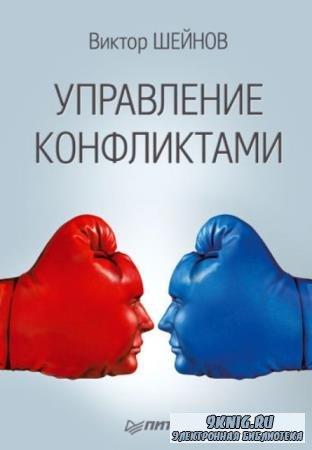 Шейнов Виктор Павлович - Управление конфликтами (2014)