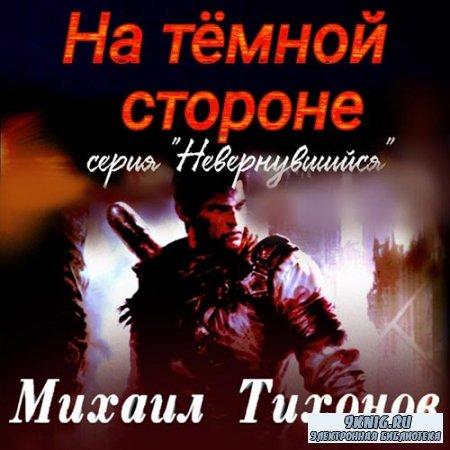 Тихонов Михаил - Невернувшийся. На тёмной стороне (Аудиокнига)