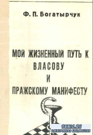 Фёдор Богатырчук - Мой жизненный путь к Власову и пражскому манифесту (1978)