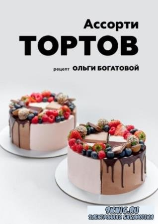 Богатова Ольга - Ассорти тортов (2020)
