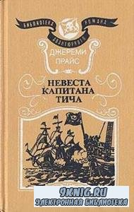 Джереми Прайс - Невеста капитана Тича (1993)