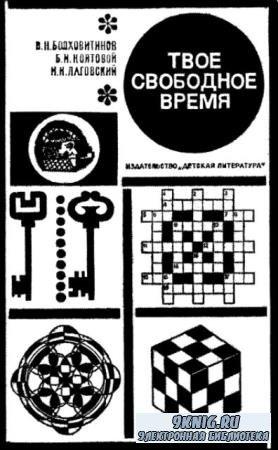 Виктор Болховитинов, Брочислав Толковой, Игорь Лаговский - Твоё свободное время (1970)