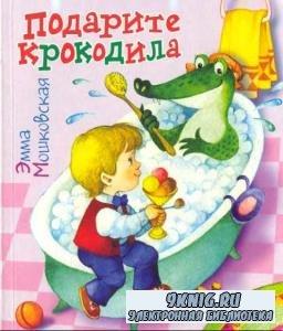 Эмма Мошковская - Собрание сочинений (86 книг) (1962–2012)