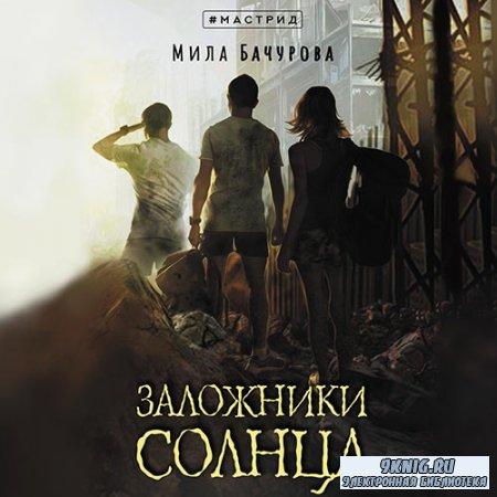 Бачурова Мила - Заложники солнца (Аудиокнига)