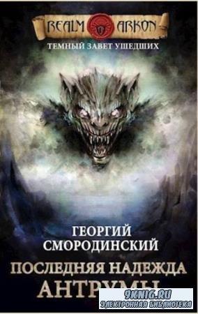 Георгий Смородинский - Собрание сочинений (14 книг) (2015–2020)