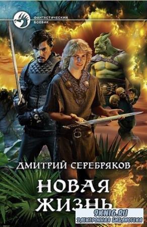 Дмитрий Серебряков - Собрание сочинений (16 книг) (2018-2020)