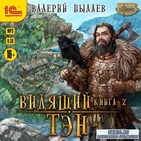 Пылаев Валерий - Видящий. Книга 2. Тэн (Аудиокнига)