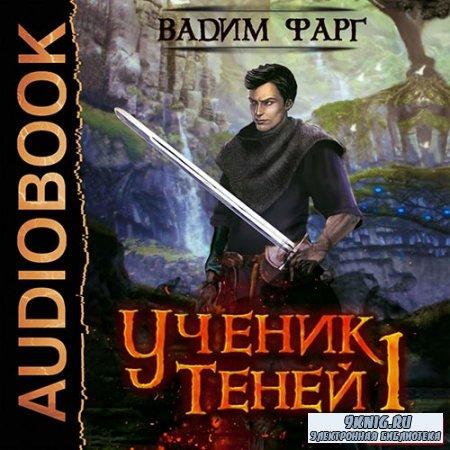 Фарг Вадим - Ученик Теней. Книга 1 (Аудиокнига)