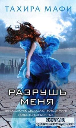 Ангелы и демоны (28 книг) (2012-2016)