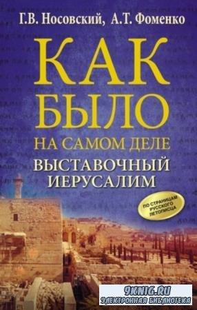 Носовский, Г., Фоменко, А. - Выставочный Иерусалим (2020)