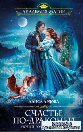 Алиса Ардова - Собрание сочинений (11 книг) (2016-2020)