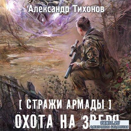 Тихонов Александр - Стражи Армады. Охота на зверя (Аудиокнига) читает ОлегЛобанов