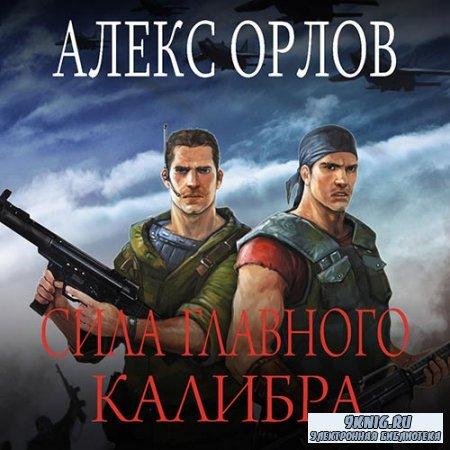 Орлов Алекс - Сила главного калибра (Аудиокнига) читает Светлана Ивашкевич