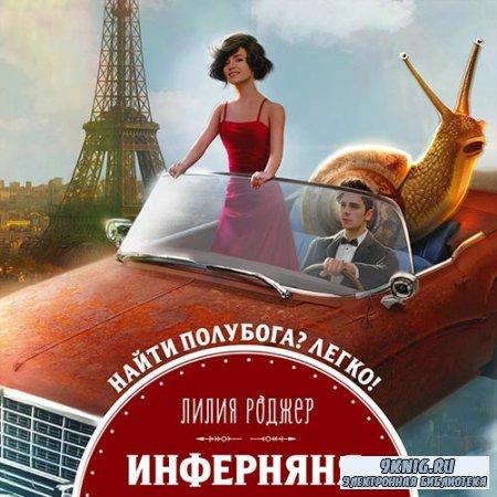 Роджер Лилия - Инферняня (Аудиокнига)