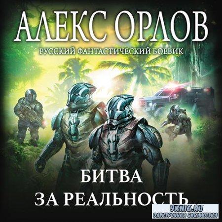 Орлов Алекс - Битва за реальность (Аудиокнига)