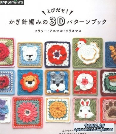 Heart Warming Life Series - Crochet 3D Pattern Book Flower, Animal, Christmas