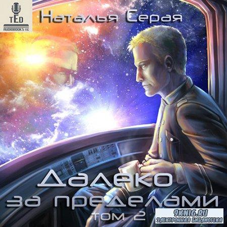 Серая Наталья - Далеко за пределами. Том 2 (Аудиокнига)