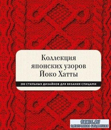 Коллекция японских узоров Йоко Хатты: 200 стильных дизайнов для вязания спицами